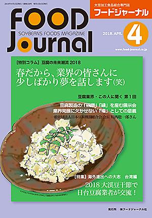 豆腐・納豆等の大豆食品業界の専門情報誌 月刊フードジャーナル4月号(2018年)