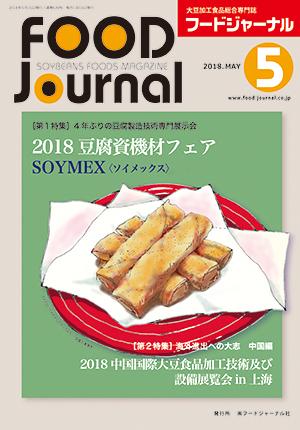 豆腐・納豆等の大豆食品業界の専門情報誌 月刊フードジャーナル5月号(2018年)