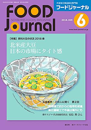 豆腐・納豆等の大豆食品業界の専門情報誌 月刊フードジャーナル6月号(2018年)