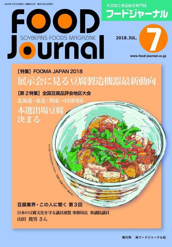 豆腐・納豆等の大豆食品業界の専門情報誌 月刊フードジャーナル7月号(2018年)