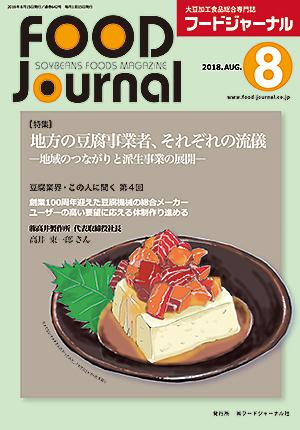 豆腐・納豆等の大豆食品業界の専門情報誌 月刊フードジャーナル8月号(2018年)