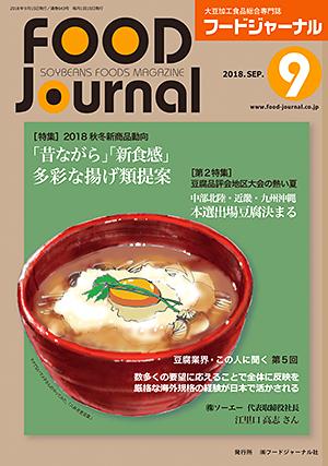 豆腐・納豆等の大豆食品業界の専門情報誌 月刊フードジャーナル9月号(2018年)