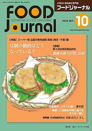 豆腐・納豆等の大豆食品業界の専門情報誌 月刊フードジャーナル10月号(2018年)