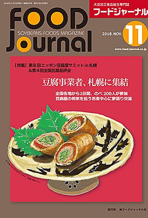 豆腐・納豆等の大豆食品業界の専門情報誌 月刊フードジャーナル11月号(2018年)