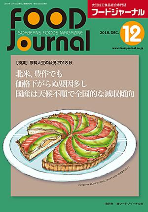 豆腐・納豆等の大豆食品業界の専門情報誌 月刊フードジャーナル12月号(2018年)