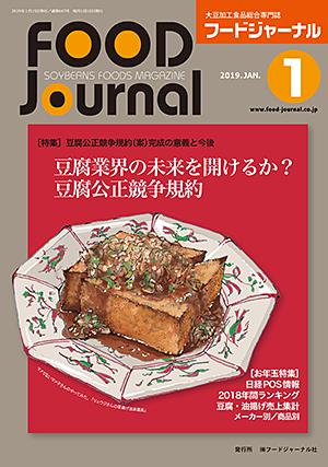 豆腐・納豆等の大豆食品業界の専門情報誌 月刊フードジャーナル1月号(2019年)
