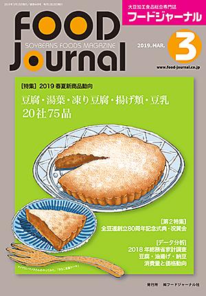 豆腐・納豆等の大豆食品業界の専門情報誌 月刊フードジャーナル3月号(2019年)