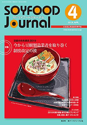 豆腐・納豆等の大豆食品業界の専門情報誌 月刊ソイフードジャーナル4月号(2019年)