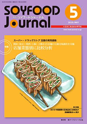 豆腐・納豆等の大豆食品業界の専門情報誌 月刊ソイフードジャーナル5月号(2019年)