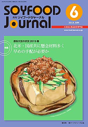 豆腐・納豆等の大豆食品業界の専門情報誌 月刊ソイフードジャーナル6月号(2019年)
