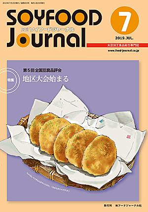 豆腐・納豆等の大豆食品業界の専門情報誌 月刊ソイフードジャーナル7月号(2019年)