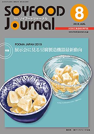 豆腐・納豆等の大豆食品業界の専門情報誌 月刊ソイフードジャーナル8月号(2019年)