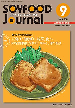 豆腐・納豆等の大豆食品業界の専門情報誌 月刊ソイフードジャーナル9月号(2019年)