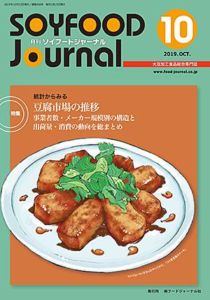 豆腐・納豆等の大豆食品業界の専門情報誌 月刊ソイフードジャーナル10月号(2019年)