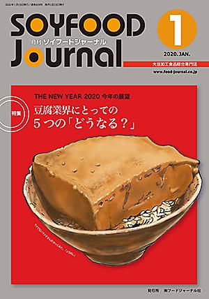 豆腐・納豆等の大豆食品業界の専門情報誌 月刊ソイフードジャーナル1月号(2020年)