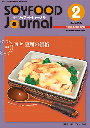 豆腐・納豆等の大豆食品業界の専門情報誌 月刊ソイフードジャーナル2月号(2020年)