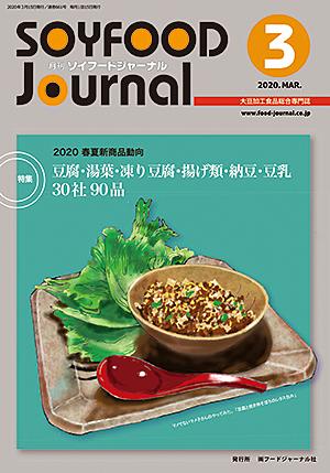豆腐・納豆等の大豆食品業界の専門情報誌 月刊ソイフードジャーナル3月号(2020年)