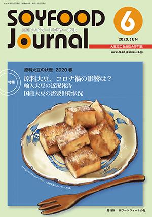 豆腐・納豆等の大豆食品業界の専門情報誌 月刊ソイフードジャーナル6月号(2020年)