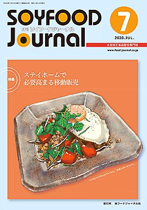 豆腐・納豆等の大豆食品業界の専門情報誌 月刊ソイフードジャーナル7月号(2020年)
