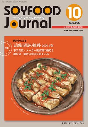 豆腐・納豆等の大豆食品業界の専門情報誌 月刊ソイフードジャーナル10月号(2020年)