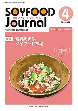 豆腐・納豆等の大豆食品業界の専門情報誌 月刊ソイフードジャーナル4月号(2021年)