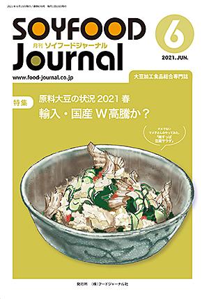 豆腐・納豆等の大豆食品業界の専門情報誌 月刊ソイフードジャーナル6月号(2021年)