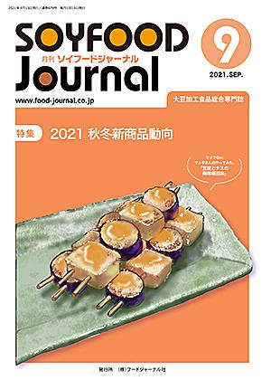 豆腐・納豆等の大豆食品業界の専門情報誌 月刊ソイフードジャーナル9月号(2021年)