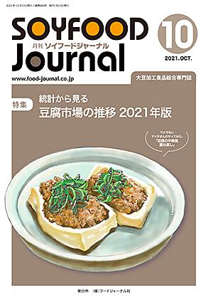 豆腐・納豆等の大豆食品業界の専門情報誌 月刊ソイフードジャーナル10月号(2021年)
